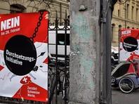 Граждане Швейцарии на референдуме отказываются от гарантированного дохода в 2,5 тысячи франков, сообщает Reuters