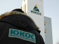 Бывшие акционеры ЮКОСа опротестовали ходатайство РФ о закрытии дела о 50 млрд долларов