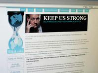 Сайт WikiLeaks опубликовал аудиозаписи с серверов Демократической партии США