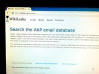 Сайт WikiLeaks опубликовал почти 300 тысяч  электронных писем  правящей партии Турции
