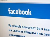 Родственники жертв терактов в Израиле подали иск к Facebook на $1 млрд