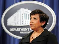 Генпрокурор США отказалась выдвигать обвинения в адрес Клинтон