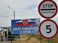 Украинские власти снова заявили о закрытии российских пограничных пунктов в Крыму