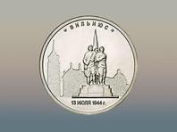 МИД Литвы раскритиковал российские монеты с изображением Вильнюса