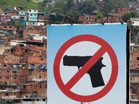 Венесуэла на фоне глубокого экономического кризиса взялась за разоружение граждан