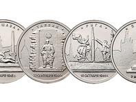 Вслед за Литвой памятными пятирублевыми монетами ЦБ России возмутились в Латвии и Эстонии