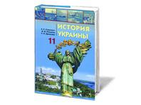 В новых украинских школьных учебниках украинцы стали исключительной нацией