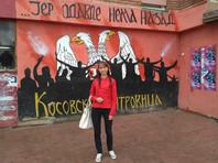 В Косово задержаны журналисты агентства News Front, в том числе россиянка