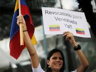 В Венесуэле марш оппозиции собрал до миллиона человек