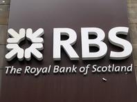 """В письме банка содержался совет """"выбрать другой способ проводить банковские операции, не через компанию, являющуюся членом группы Royal Bank of Scotland"""""""