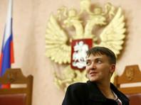 Савченко рассказала о поездке в Россию