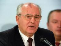Литва вновь пытается допросить Горбачева по делу о столкновениях в Вильнюсе в январе 1991 года