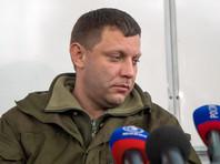 Глава ДНР назвал имя одного из организаторов  убийства Моторолы