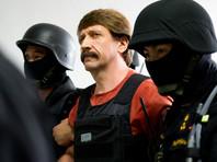 Суд в США отказал Виктору Буту в пересмотре дела