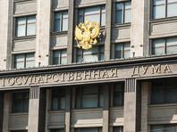 ЕС внес в черный список всех депутатов Госдумы от Крыма и Севастополя
