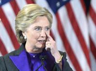Клинтон признала поражение, но обвинила в нем директора Федерального бюро расследований Джеймса Коми