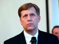 Бывший посол США в РФ Макфол сообщил о его включении в санкционный список России