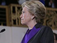 Хиллари Клинтон обвинила директора ФБР в поражении на выборах