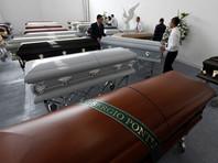 Опознаны тела всех погибших в авиакатастрофе в Колумбии