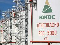 Верховный суд Швеции отклонил иск испанских миноритариев ЮКОСа к России о выплате 2 млн долларов