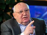 Литовский суд направил Горбачеву повестку по делу о столкновениях в Вильнюсе в январе 1991 года