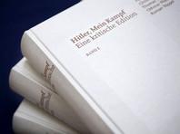 Mein Kampf Гитлера, ставшая бестселлером 2016 года в Германии, переводится на французский язык
