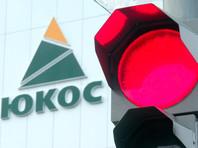В Швейцарии арбитраж принял к рассмотрению по существу иск по делу ЮКОСа на 13 млрд долларов