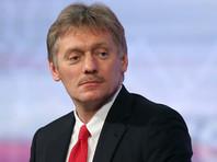 Высказывания О'Рейли возмутили Москву. Пресс-секретарь президента РФ Дмитрий Песков заявил, что в Кремле считают подобные слова недопустимыми и оскорбительными