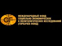 """""""Горбачев-фонд"""" опроверг сообщения о пропавших секретных документах"""