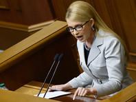 Тимошенко потребовала ввести военное положение в Донбассе и прекратить торговлю с ДНР и ЛНР