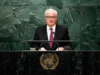Виталий Чуркин, занимавший пост постоянного представителя РФ при ООН с 8 апреля 2006 года, скончался 20 февраля, за день до своего 65-летия
