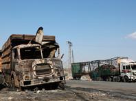 Комиссия ООН не нашла вины России в ударе по гуманитарному конвою в Сирии