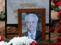 AP: Чуркин скончался от сердечного приступа, подозрительных обстоятельств нет