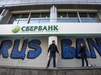 """Украина ввела санкции в отношении """"Сбербанка"""", ВТБ и других российских банков"""