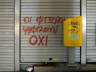 Письма со взрывчатой смесью, обнаруженные накануне в распределительном центре греческой почты в Афинах, были адресованы в региональное отделение Европейского центрального банка (ЕЦБ), а также двум высокопоставленным чиновникам еврозоны
