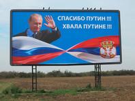 Россия проводит политику дестабилизации обстановки в Сербии, пытаясь усилить свое влияние на Балканах, заявил евродепутат