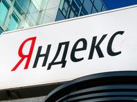 """СБУ проводит обыски в офисах """"Яндекс.Украина"""" в Киеве и в Одессе"""
