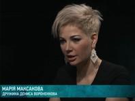 Проживающая на Украине вдова убитого в Киеве экс-депутата Госдумы Дениса Вороненкова Мария Максакова рассказала в интервью телеканалу ZIK о похищении его водителя сотрудниками ФСБ, которое она связала с убийством мужа