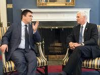 """Климкин поблагодарил администрацию американского президента за отстаивание """"украинской территориальной целостности и противодействие российской агрессии"""", говорится в заявлении украинского МИДа"""