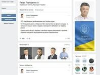 """Порошенко, зарегистрировавшийся в соцсети """"ВКонтакте"""" на заре президентства, анонсировал закрытие страницы"""