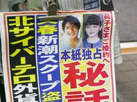 Японская принцесса Мако решила выйти замуж по любви, создав угрозу династического кризиса