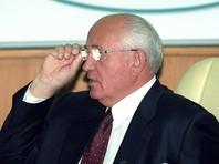 Литва получила отказ от России в просьбе о допросе Горбачева
