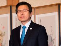 Об этом заявил в четверг исполняющий обязанности южнокорейского президента Хван Ге Ан