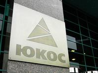 Суд в Гааге назначил дату рассмотрения апелляции по делу ЮКОСа
