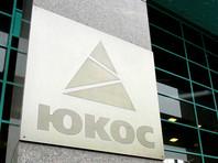 Суд Бельгии отменил аресты российского имущества по иску бывших акционеров ЮКОСа