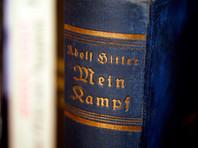 """Книга Гитлера """"Майн Кампф"""" (Mein Kampf; в переводе на русский - """"Моя борьба"""") впервые была издана в 1925 году, за восемь лет до его прихода к власти"""