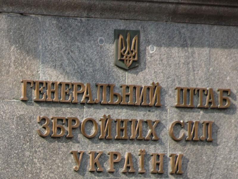 Генеральный штаб вооруженных сил Украины сообщил об усилении военного присутствия России на границе с Украиной