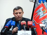Глава ДНР объявил о создании государства Малороссия и предложил всем украинцам добровольно в него влиться