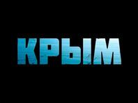"""Украина выразила Белоруссии протест из-за показа трейлера российского фильма """"Крым"""""""