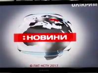 Украина начала цифровое телевещание на Крым